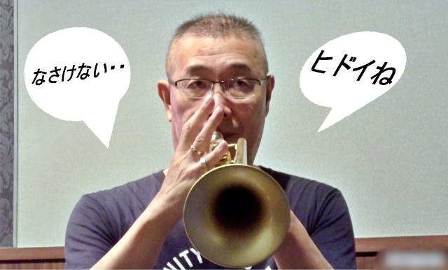 8年ぶりに吹いたトランペットの音が・・【悲報】