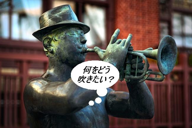 トランペットの奏法は一緒でも楽曲やジャンルで表現は変わる