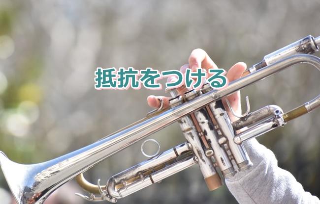 トランペットを楽に吹く工夫=楽器に抵抗をつける