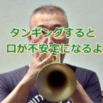 トランペット練習「タンギングで奏法が崩れる」原因と解決法