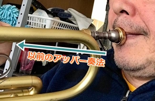 トランペットの奏法変えて3日目 今の現状