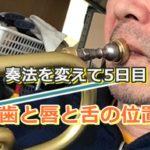 トランペットの奏法を変えて5日目「歯と唇と舌の位置」